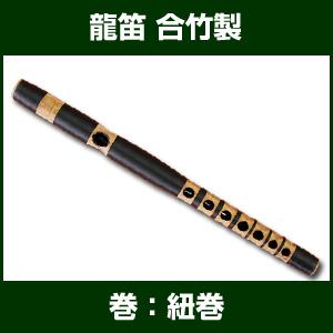 【雅楽用品】【雅楽楽器】【雅楽】 龍笛 合竹製 【りゅうてき】【竜笛】【横笛】