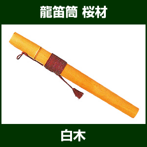 龍笛筒・桜材(白木) 【雅楽器 雅楽用品】