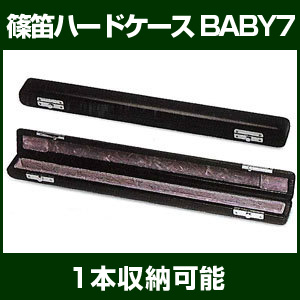 篠笛ハードケース BABY7 【篠笛用ハードケース】