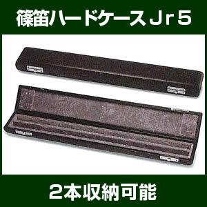 Jr.5 【篠笛用ハードケース】 篠笛ハードケース