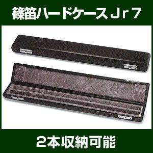 篠笛ハードケース Jr.7 【篠笛用ハードケース】