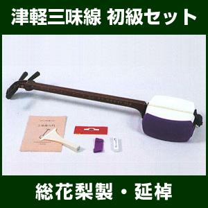 津軽三味線 初級セット (延棹)