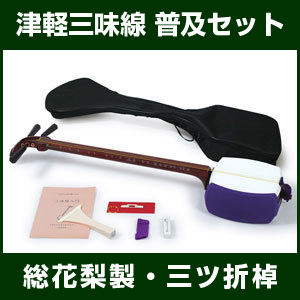 津軽三味線 普及セット (三ツ折棹)