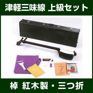 津軽三味線 上級セット (三ツ折棹)