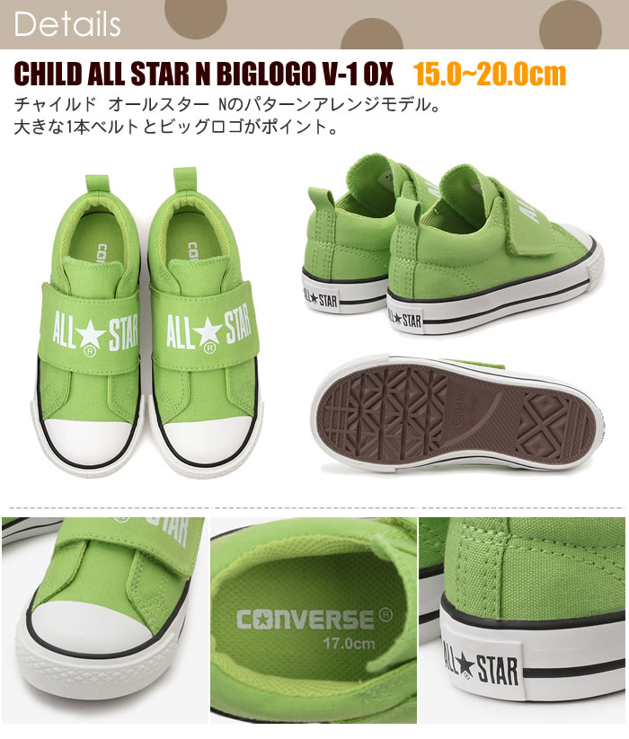 Child 18FW of the Converse CONVERSE kids sneakers child all-stars N big  logo V-1 OX 3CL279-3CL280 kids youth child shoes boy woman ffd8938985