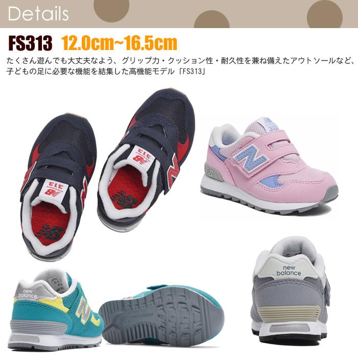 1f6bfa83eb3fb ニューバランス(newbalance)スニーカーFS313全5色ベビー・キッズ用男の子女の子モデル
