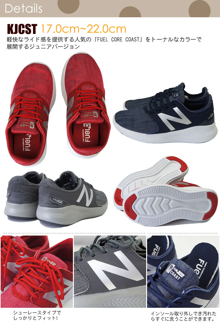 168b649faca07 ニューバランスnewbalanceキッズスニーカーFUELCORECOASTKJ子供靴キッズ・ジュニア用男の子女の子用モデル