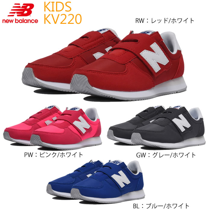 new balance kv220