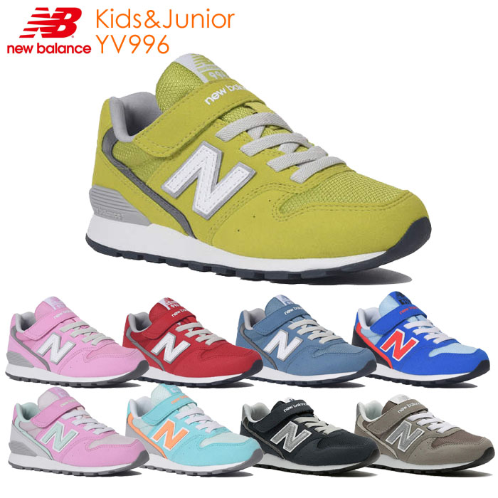 6b1f05566da13 It is New Balance YV996. All bright new collar four colors fitting