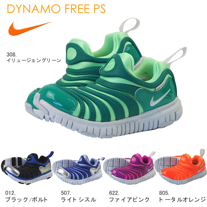 Man and woman combined use model for all three colors of Nike (nike) child  shoes dynamo-free DYNAMO FREE PS 343738 kids youths