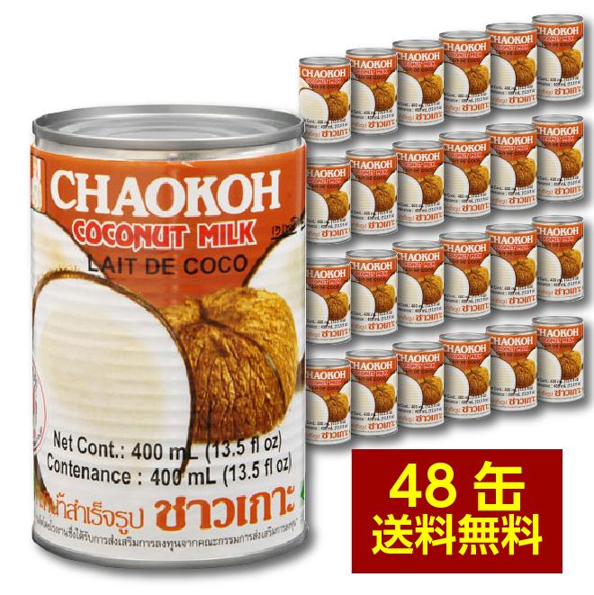 タイNO.1ブランドココナッツミルク 大変お得なまとめ売りです 最安値 送料無料 チャオコー ハラール 感謝価格 400ml×48缶 ココナッツミルク ハラル認証 2ケース 安心と信頼