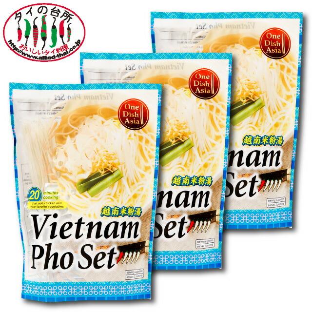 お得なまとめ買い。麺とスープの素入り。大人気の『フォー』がお手軽に楽しめます。チキンベースのあっさりヘルシーな味わいが特徴。 ONE DISH ASIA ベトナムフォーセット 3個セット ベトナム料理 米粉麺 ライスヌードル フォー ミールキット 時短 スーパーセール対象 スーパーSALE