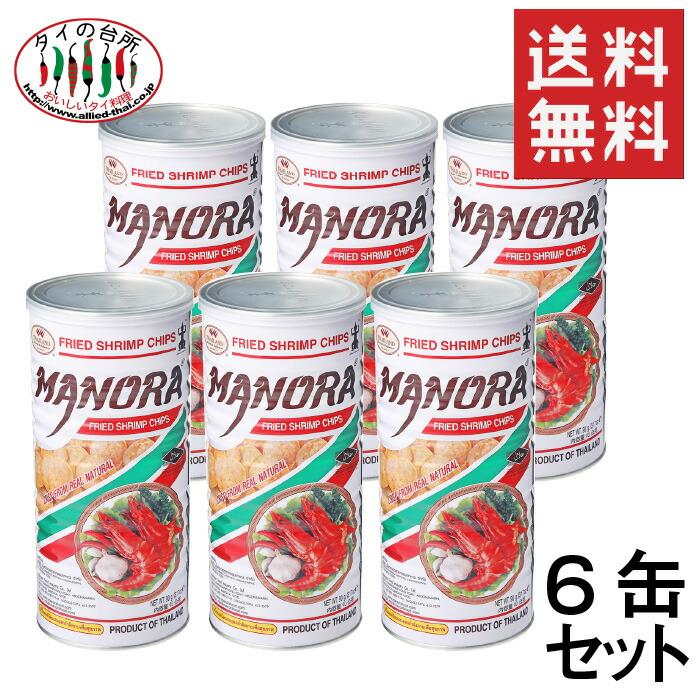 お徳用サイズ 国際ブランド タピオカを使ったタイのエビせん にんにく 塩 スパイスで味付けしてあります 新着 おやつだけでなく 軽いおつまみにも最適です タイお土産の定番品です 送料無料 マノーラ 日持ち えびせん タイ お取り寄せ フライドシュリンプチップス 90g スナック 6本セット 土産 せんべい