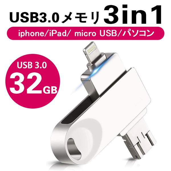 USBメモリ 32G iPhone Android対応 32GB 正規店 大容量 外付け バックアップ 写真 外部メモリ 公式サイト 音楽 画像 パソコン 動画 データ転送