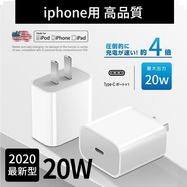 アイフォン12 価格交渉OK送料無料 タイプC PD急速充電 ipad対応 最新型 20W 当店は最高な サービスを提供します PD充電器 アダプター iPhone12充電 X対応 Magsafe 高品質 ipad iPhone11