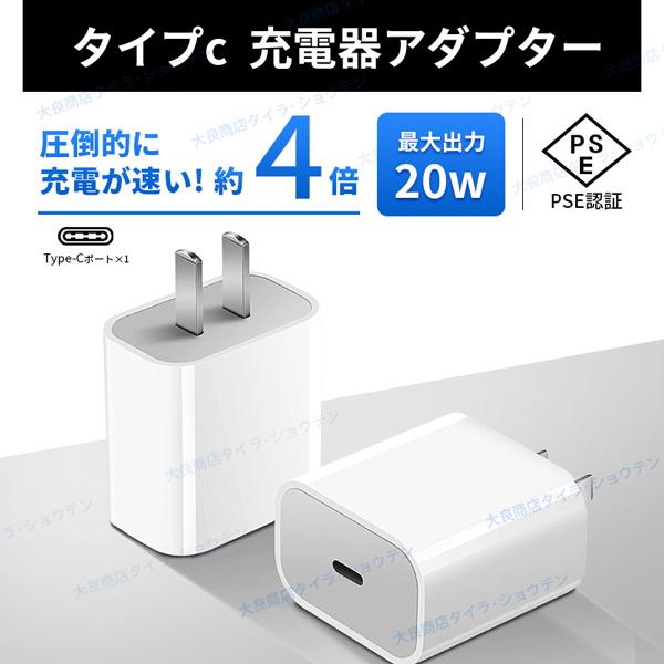 充電器 アイフォン12 20W PD充電器 iPhone12充電 高品質 タイプC PD急速充電ipad対応 高品質 アダプター ipad/iPhone11/X対応