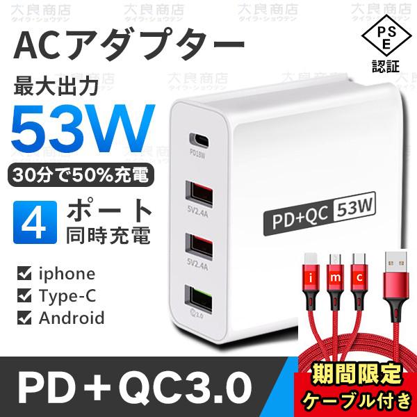 充電器 複数4ポート PSE認証 Type-C+USB ACアダプター 53W急速充電器 4in1 卓越 折りたたみ式 MacBook対応 QC3.0対応 保障 iPhone12 Magsafe