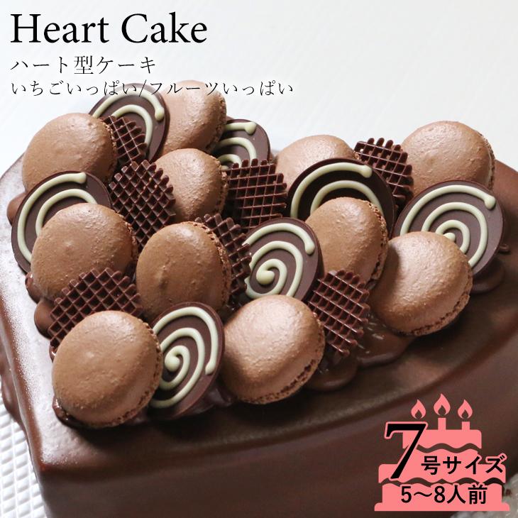 創作西洋菓子 大陸 ハートケーキ 生チョコレートタイプ 7号