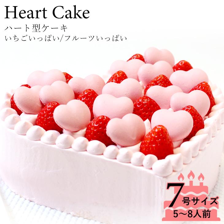 誕生日ケーキ アニバーサリーケーキ☆大切な日をみんなで祝おう!ハート型ケーキ いちごクリーム 7号サイズ結婚記念日など2人の記念日のお祝いや女子会に☆