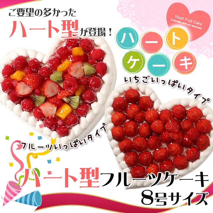 誕生日ケーキ アニバーサリーケーキ☆大切な日をみんなで祝おう!ハート型ケーキ 8号サイズ フルーツいっぱい/いちごいっぱい結婚記念日など記念日のお祝いや女子会に☆
