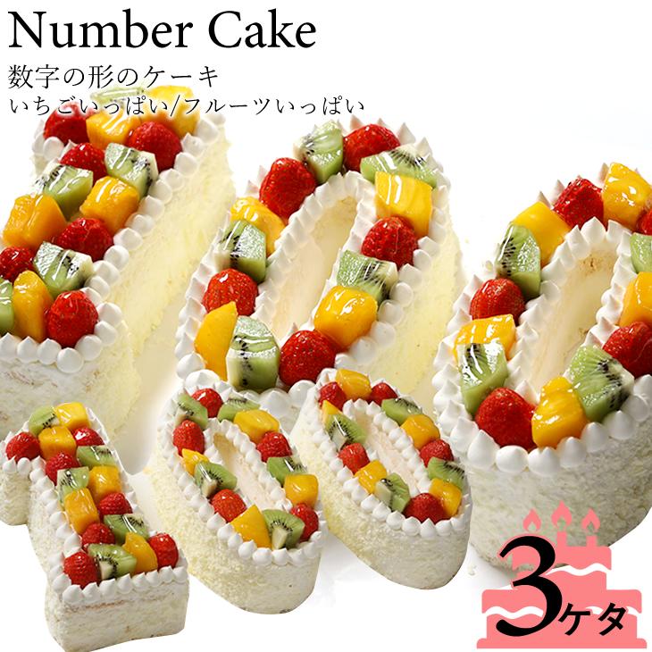 バースデーケーキ アニバーサリーケーキ·数字の形のケーキでお祝い☆ 『ナンバーケーキ』3ケタ 7号サイズ フルーツいっぱい/いちごいっぱい お誕生日 はもちろん、記念日 も!数字 の形の ケーキ でお祝いしよう!