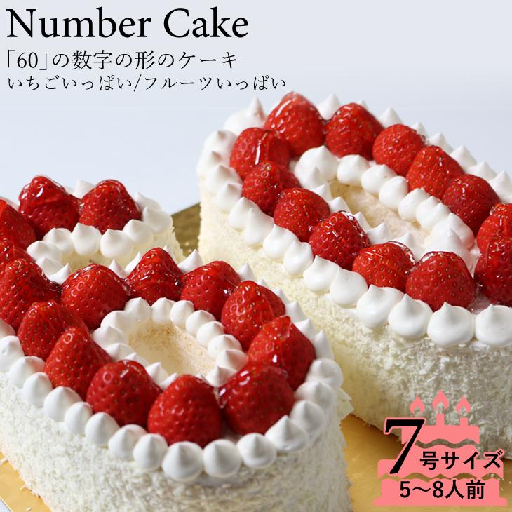 創作西洋菓子 大陸 ナンバーケーキ 60