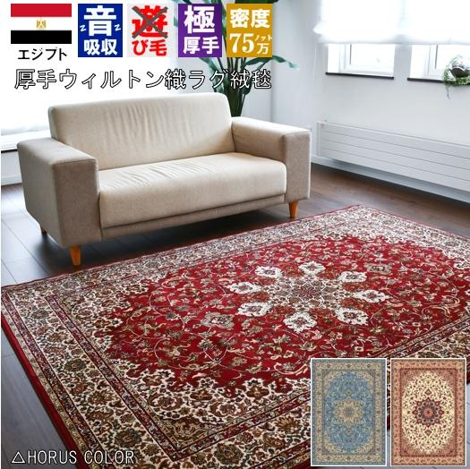 ラグ 240x330cm (約6畳ラグ)カーペット 75万ノット ウィルトン 絨毯 厚手 長方形 床暖対応 HORUS COLOR Asyut ◇アシュート240×330◆