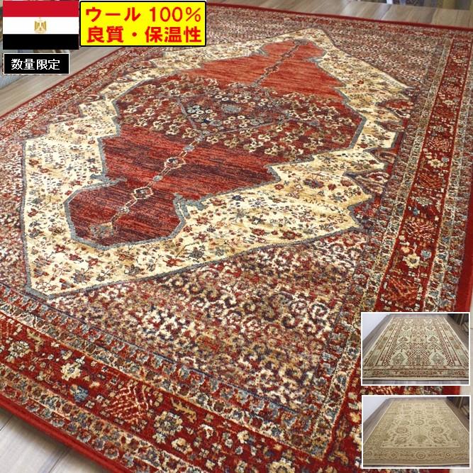 カーペット ウール 絨毯 約1.5畳 133x190cm KA特価ケシャンシリーズ ◇ケシャンシリーズ133×190◆