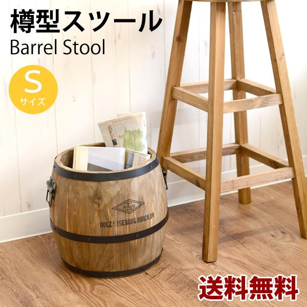 【送料無料】樽型 スツールS 耐荷重80kg 収納 アンティーク ヴィンテージ アメリカン インテリア スツール イス 椅子 収納ボックス ふた付き 天然木