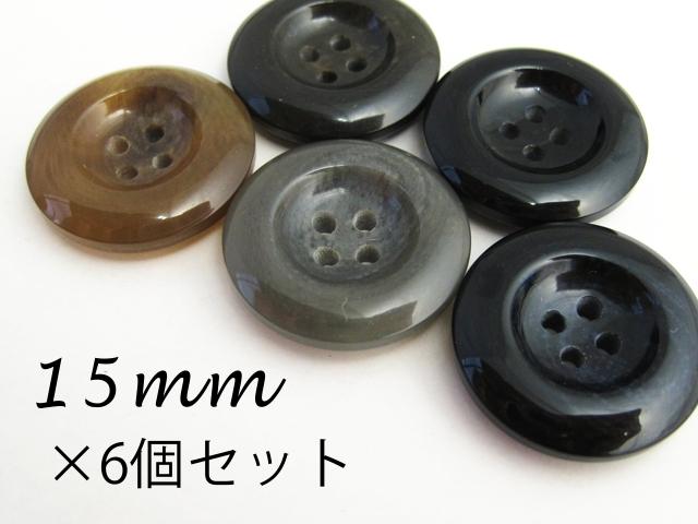 ツヤあり 水牛調 厚みのある 4穴 ボタン15mm×6個セット 贈り物 即納