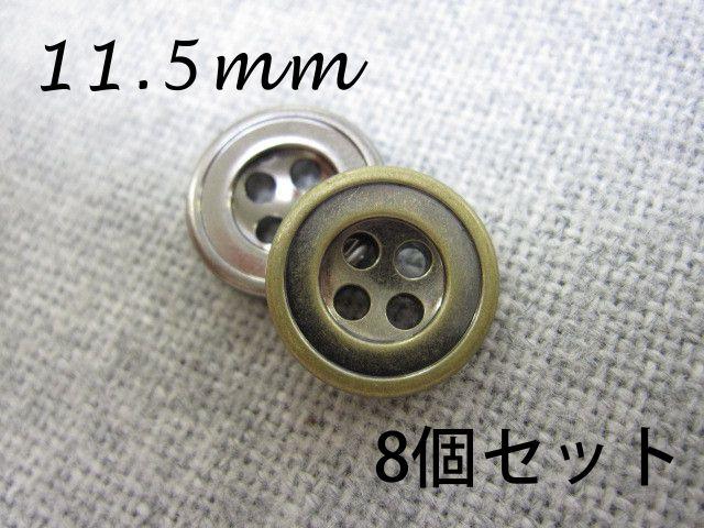 フチあり メタル調 ボタン B-510 2色展開 メッキ 業界No.1 直営店 金属調 11.5mm×8個セット