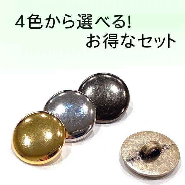 市販 薄型タイプ メタル調 ボタン メッキ 4色展開 裏足 《週末限定タイムセール》 10mm~15mm各セット