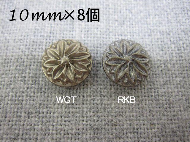 フラワー柄 メタル調 ボタン メッキ 10mm×8個セット 『1年保証』 2色展開 限定Special Price 金属調