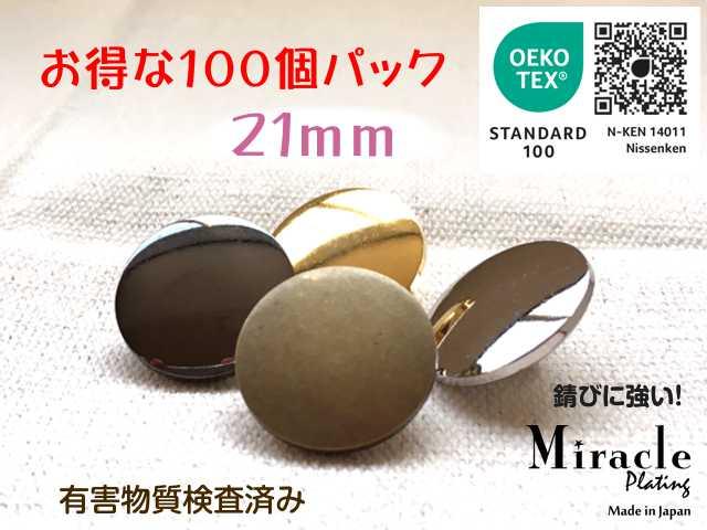 ◇薄型◇高光沢裏足シンプルメタルボタン錆びに強いミラクルメッキ エコテックス取得(金属調・4色展開)21mm×100個セット日本製