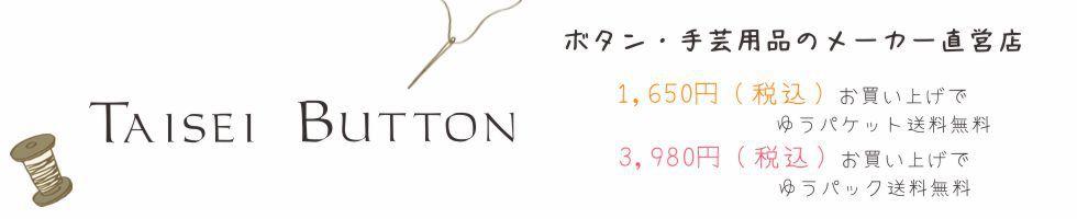 TAISEI:ボタン(釦)、パール、レザー、金のメーカーです。手芸・ハンドメイドに!