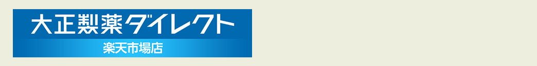 大正製薬ダイレクト楽天市場店:大正製薬株式会社が運営する健康食品の通販サービスです。