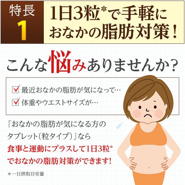 なる 脂肪 の に の タブレット お腹 が 製薬 大正 方 気