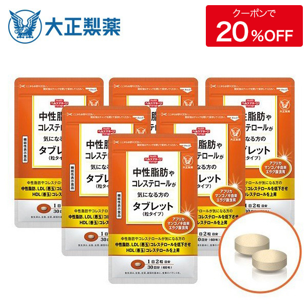 【公式】 大正製薬 中性脂肪やコレステロールが気になる方のタブレット(粒タイプ) 1袋60粒 【6袋セット】 中性脂肪 サプリメント コレステロール 機能性表示食品 サプリ