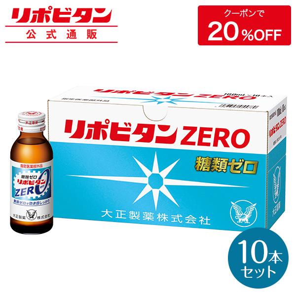 大正製薬公式 新品未使用 糖類ゼロで飲みやすい 元気が欲しいアナタの味方 公式 大正製薬 リポビタンZERO 糖類ゼロ 栄養ドリンク 甘さ控えめ 100mL タウリン1000mg 10本 秀逸 指定医薬部外品