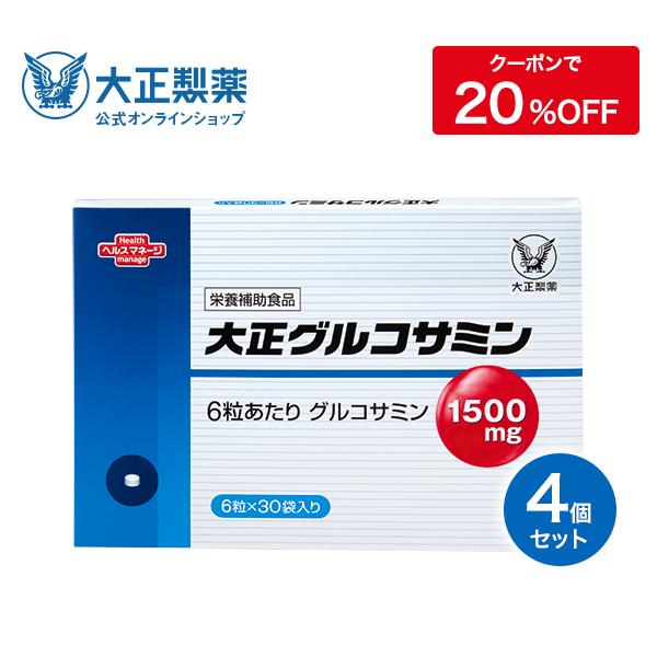 【公式】[4個セット] 大正製薬 大正グルコサミン 軟骨成分 純度99% グルコサミン配合 1箱 330mg×6粒 ×30袋 栄養補助食品