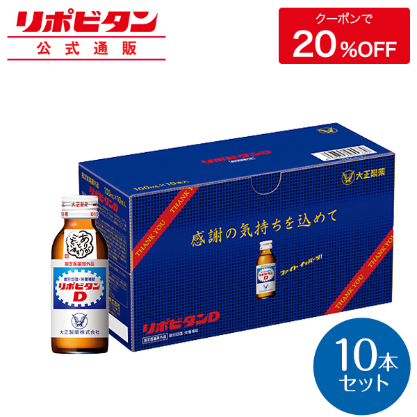 リポビタンD 栄養ドリンク 大正製薬公式 公式 初回限定 感謝箱 100mL×10本 ありがとう 気質アップ お中元 指定医薬部外品 栄養剤 リポビタン 大正製薬