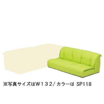 3人掛けソファ【国産 ローソファ コンパクト】 フランドル W132(肘無し)