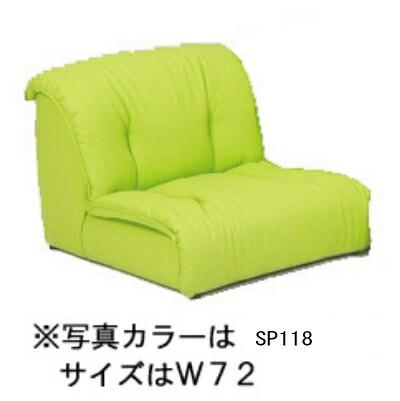 1人掛けソファ【国産 ローソファ コンパクト】 フランドル アームレスチェアW82(肘無し)