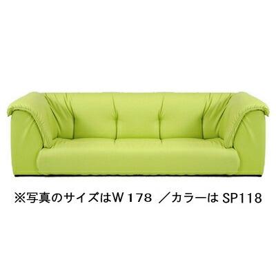 3人掛けソファ【国産 ローソファ コンパクト】 フランドル W178(両肘付き)