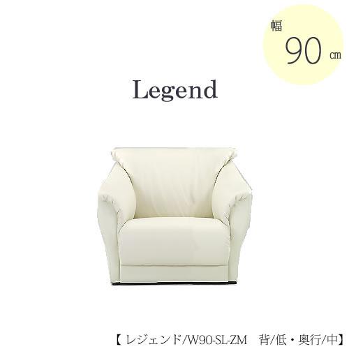 ソファ レジェンド W90-SL-ZM【合成皮革】【サイズオーダー】