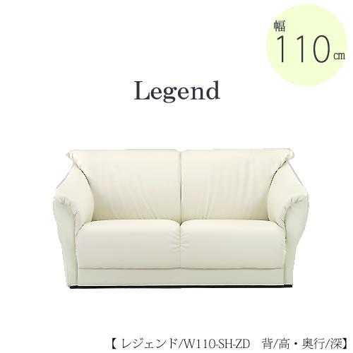 ソファ レジェンド W110-SH-ZD【合成皮革】【サイズオーダー】