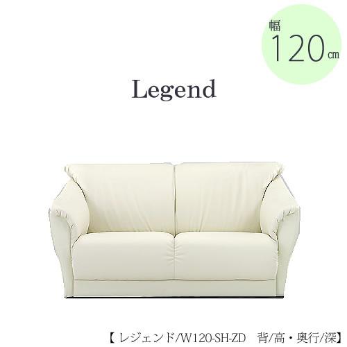 ソファ レジェンド W120-SH-ZD【合成皮革】【サイズオーダー】
