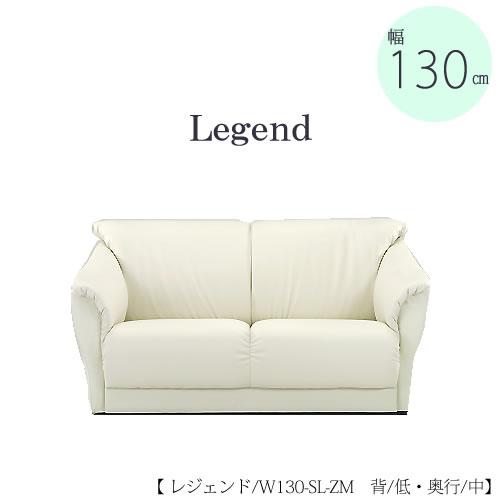ソファ レジェンド W130-SL-ZD【合成皮革】【サイズオーダー】
