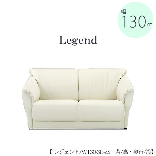 ソファ レジェンド W130-SH-ZS【合成皮革】【サイズオーダー】