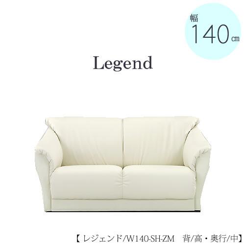 ソファ レジェンド W140-SH-ZM【合成皮革】【サイズオーダー】